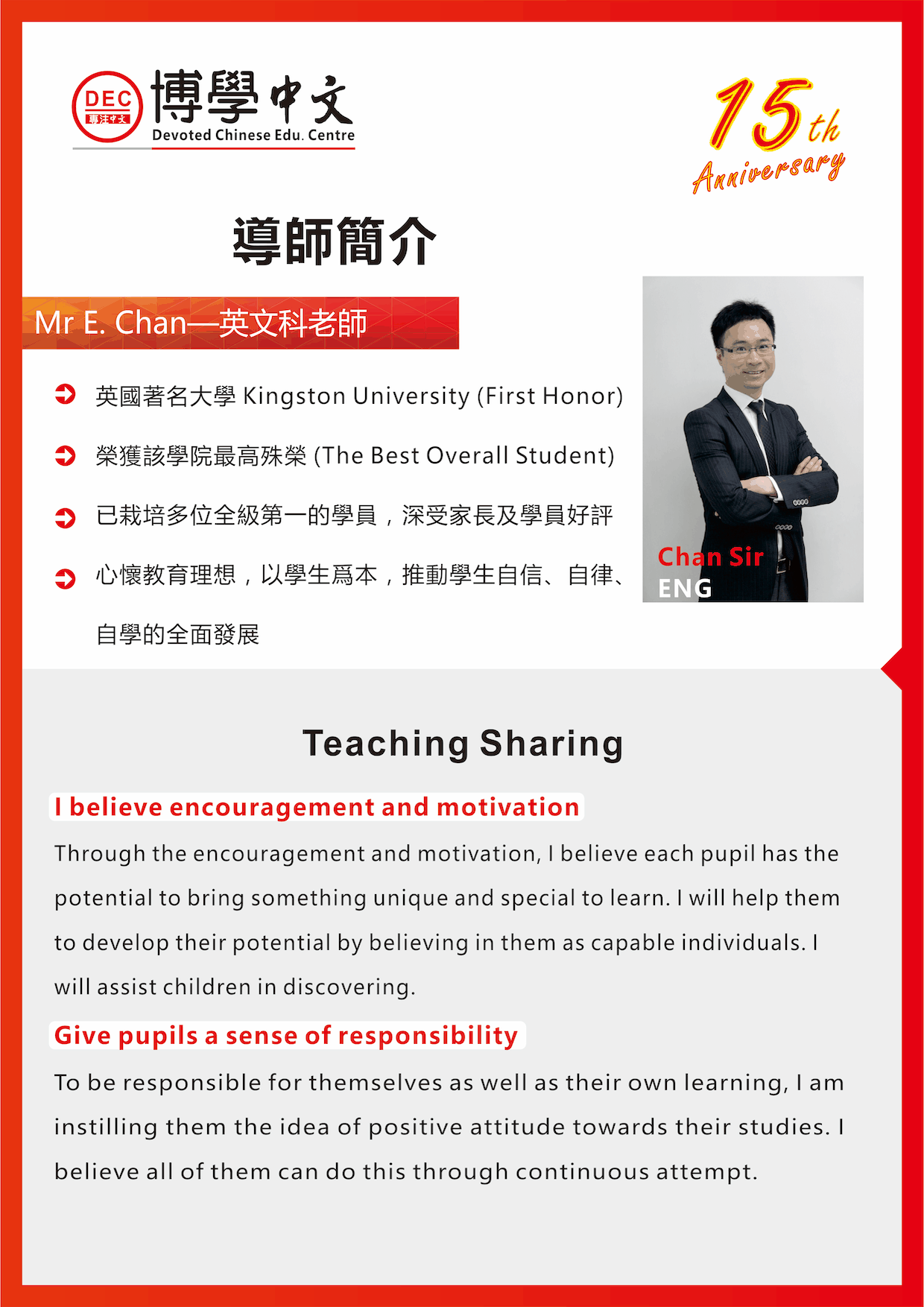 Ethan CHAN Introduction